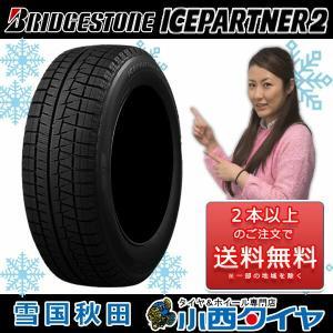 翌営業日発送 スタッドレスタイヤ  14インチ 165/70R14 81Q ブリヂストン アイスパートナー2 新品1本 国産車 輸入車 konishi-tire