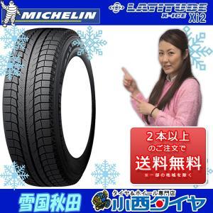 スタッドレスタイヤ 215/70R16 ミシュラン ラティチュード X-ICE XI2 新品1本 16インチ 国産車 輸入車 konishi-tire