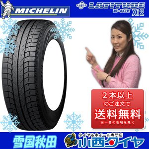 限定 スタッドレスタイヤ 225/70R16 103Tミシュラン ラティチュード X-ICE XI2 新品1本 16インチ 国産車 輸入車|konishi-tire