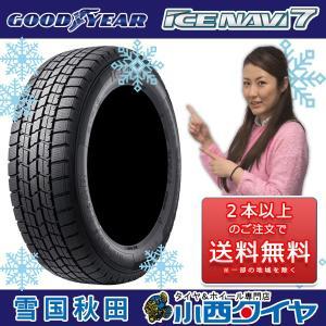 新品4本セット スタッドレスタイヤ  15インチ 165/60R15 77Q グッドイヤー アイスナビ7 4本set 国産車 輸入車|konishi-tire