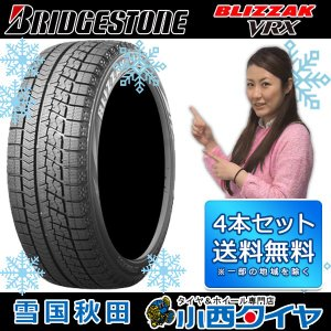 新品4本セット スタッドレスタイヤ 165/70R14 81Q  ブリヂストン ブリザック VRX  14インチ 国産車 輸入車 4本set|konishi-tire