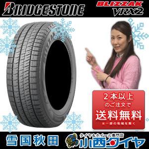 スタッドレスタイヤ  13インチ 155/65R13 ブリヂストン ブリザック VRX2 新品1本 国産車 輸入車|konishi-tire