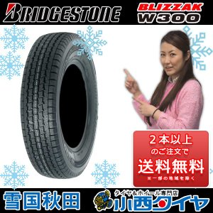 2018年製 スタッドレスタイヤ バン・トラック 145/80R12 80/78N LT(145R12 6PR相当)  ブリヂストン W300  新 konishi-tire