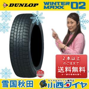 スタッドレスタイヤ 155/65R13 73Q ダンロップ ウィンターマックス WM02 新品1本 13インチ 国産車 輸入車|konishi-tire