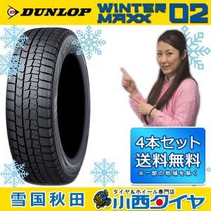 新品4本セット スタッドレスタイヤ 165/70R14 81Q  ダンロップ ウィンターマックス WM02  14インチ 国産車 輸入車 4本set|konishi-tire