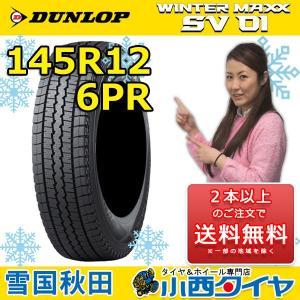 スタッドレス  145R12 6PR(145/80R12 80/78N LT相当)  ダンロップ ウィンターマックス SV01  新品1本 12インチ konishi-tire