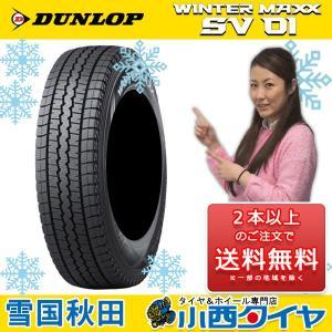 スタッドレスタイヤ バン・トラック 165/80R14 8PR  ダンロップ ウィンターマックス SV01  新品1本 14インチ konishi-tire