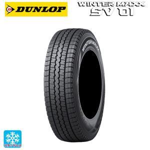 2018年製 スタッドレス 国産タイヤ 195/80R15 107/105L ダンロップ ウィンターマックス SV01 新品1本 ハイエース キャラバ konishi-tire