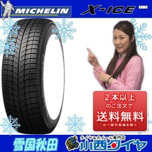 即日発送 限定 スタッドレス タイヤ 155/65R14 75T ミシュラン エックスアイス XI3 新品1本 14インチ 国産車 輸入車|konishi-tire