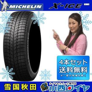 新品4本セット スタッドレスタイヤ 165/70R14  ミシュラン エックスアイス XI3  14インチ 国産車 輸入車 4本set|konishi-tire