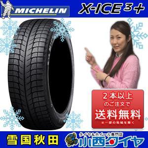 スタッドレスタイヤ  16インチ 215/60R16 ミシュラン X-ICE3+ XI3PLUS 新品1本 国産車 輸入車|konishi-tire