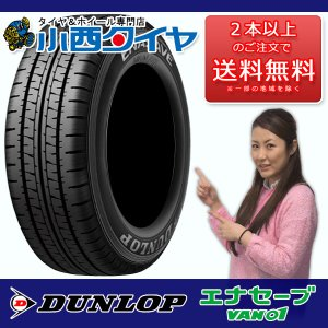 サマータイヤ 145R12 8PR ダンロップ エナセーブ VAN01 新品1本 バン用 12インチ 国産車 輸入車|konishi-tire