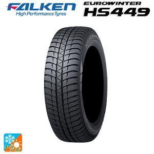 オールシーズンタイヤ 175/65R15 84H ファルケン ユーロウィンター HS449 新品1本 15インチ 国産車 輸入車|konishi-tire