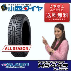 即日発送 限定 オールシーズンタイヤ  15インチ 195/65R15 91H ファルケン ユーロウィンター HS449新品1本 国産車 輸入車|konishi-tire