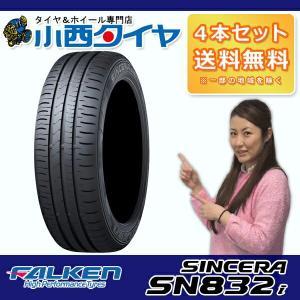 即日発送 限定 新品4本セット サマータイヤ  13インチ 155/80R13 79S ファルケン シンセラ SN832i 4本set 国産車 輸入車 konishi-tire