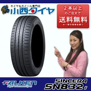 即日発送 限定 サマータイヤ  16インチ 195/60R16 89H ファルケン シンセラ SN832i 新品1本 国産車 輸入車 konishi-tire