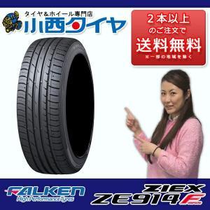 即日発送 限定 サマータイヤ  16インチ 215/60R16 95H ファルケン ジークス ZE914 F 新品1本 国産車 輸入車 konishi-tire
