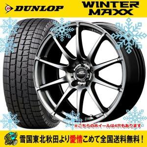スタッドレス 15インチ 165/60R15 ダンロップ ウィンターマックス WM01 A-TECH シュナイダー スタッグ タイヤ&ホイール4本セッ|konishi-tire