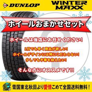 16インチ 205/60R16  ダンロップ ウィンターマックス WM01  おまかせホイールセット(当社指定ホイールセット)  スタッドレス|konishi-tire