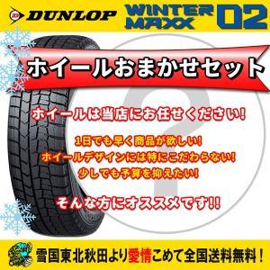 スタッドレス  16インチ 205/60R16 ダンロップ ウインターマックス WM02 おまかせホイールセット(当社指定ホイールセット) タイヤホイ|konishi-tire