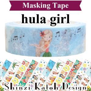 フラガール マスキングテープ hula girl masking tape シンジカトウ Shinzi Katoh フラダンス 雑貨 プレゼント ギフト 小物