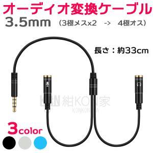 オーディオ変換ケーブル ヘッドセット ヘッドホン PS4 PC Xbox Switch Mac スマホ iPhone マイク スピーカー 3.5mm プラグ (3極メスx2 -> 4極オス)|konkonya27