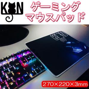 マウスパッド ゲーミング 光学式 デスクマット パソコン PC 270×220×3mm