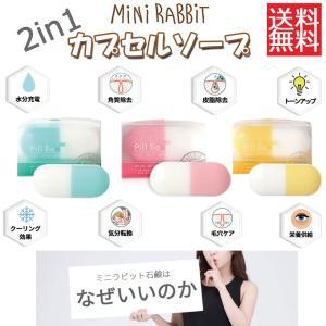 固形 石鹸 カプセルソープ 100g ミニラビット 韓国コスメ 皮脂 角質 美白 石けん MINI RABBIT|konkonya27