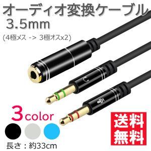 オーディオ変換ケーブル 3.5mm オーディオ分配ケーブル 4極メス-3極オス×2 マイク付き イヤホン PC ヘッドセット ヘッドホン S|konkonya27