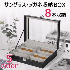 メガネボックス 収納ボックス ケース フタ付き メガネ サングラス 腕時計 アクセサリー 8本|konkonya27