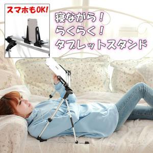 タブレットスタンド 寝ながら 折りたたみ ipad スマホ 軽量 角度調整|konkonya27