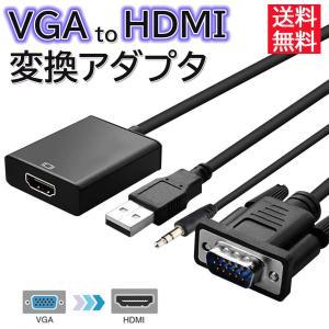VGA HDMI 変換ケーブル ビデオケーブル 変換アダプタ 1080P USB電源付き 3.5mm...