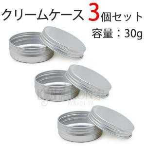 クリームケース アルミ製 30g コスメ 化粧品 旅行 小分け 詰め替え ポイント消化 3個セット|konkonya27