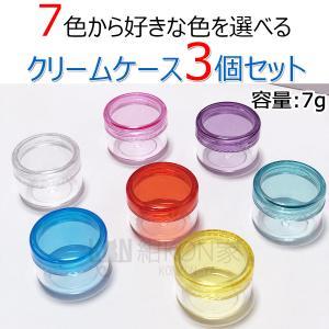 クリームケース 小分け容器 7g コスメ 化粧 旅行 トラベル 7色から選べる ポイント消化 3個セット|konkonya27