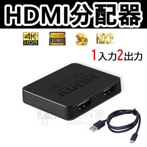 HDMIスプリッター 分配器 1入力2出力 分岐 2出力同時 3D/Full HD/HDCP対応 4K/2K 2160P 自動フルHD|konkonya27