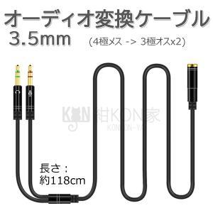 オーディオ変換ケーブル 3.5mm オーディオ分配ケーブル 4極メス-3極オス×2 マイク付き イヤホン PC ヘッドセット ヘッドホン L|konkonya27