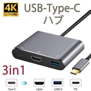 USB ハブ type-c 3in1 hdmi変換アダプター Hub 3ポートハブ 4k出力 HDMIポート/PD給電/USB3.0ポート|konkonya27
