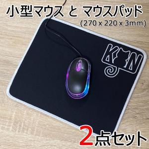 USB小型マウス マウスパッド 2点セット USB有線マウス ゲーミング 光学式 デスクマット パソコン PC|konkonya27