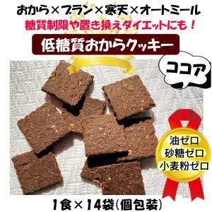 置き換えおからクッキー低糖質おやつノンオイル【ココアのゼロ】,糖質制限,低カロリー,油不使用・砂糖不使用・卵不使用 糖質オフ手作りおからクッキーマクロビの画像