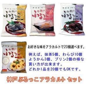 神戸ぷるっこアラカルトセット こんにゃくゼリー お好きな味をセレクト|konnyaku-jp