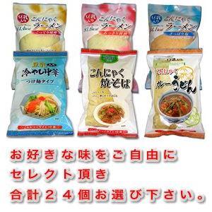 こんにゃく麺アラカルト 24個入セット ダイエット食品 こんにゃくラーメン 豆乳  糖質制限 食物繊維 低カロリー 低糖質|konnyaku-jp