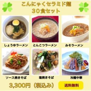 こんにゃくダイエット【こんにゃくセラミド麺30食セット】 konnyakuclub