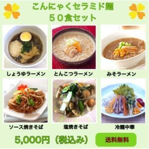 こんにゃくダイエット【こんにゃくセラミド麺50食セット】 konnyakuclub