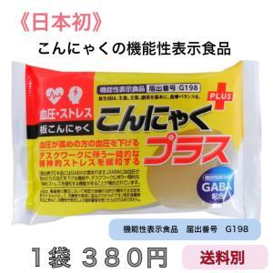 《日本初》こんにゃくの機能性表示食品 機能性表示食品こんにゃくプラス(血圧、ストレス)1袋 機能性表示食品|konnyakuclub