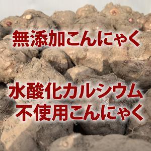 無添加生芋こんにゃく 水酸化カルシウム不使用こんにゃく|konnyakuclub