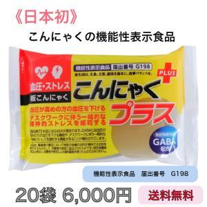 《日本初》こんにゃくの機能性表示食品 機能性表示食品こんにゃくプラス(血圧、ストレス)20袋 機能性表示食品|konnyakuclub