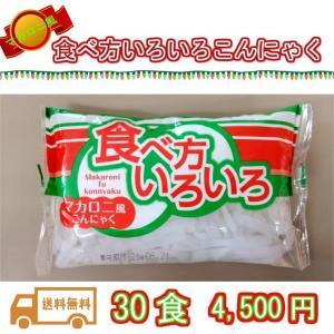 食べ方いろいろこんにゃく 30食セット【送料込み】 konnyakuclub