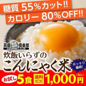 【初回ご注文の方限定1,000円ポッキリ】炊飯いらずのこんにゃく米【5食セット】全く新しいこんにゃくライス 温めるだけですぐに食べられます。|konnyakuclub