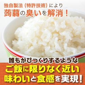 【初回ご注文の方限定1,000円ポッキリ】炊飯いらずのこんにゃく米【5食セット】全く新しいこんにゃくライス 温めるだけですぐに食べられます。|konnyakuclub|04