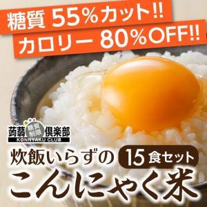 炊飯いらずのこんにゃく米【15食セット】全く新しいこんにゃくライス 温めるだけですぐに食べられます。 konnyakuclub